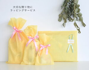 あす楽!【ラッピングしてお届けします】LittleLemonadeオリジナルプレゼント用ギフトラッピング包装【※単品購入不可】イエローの不織布とピンクのリボン。