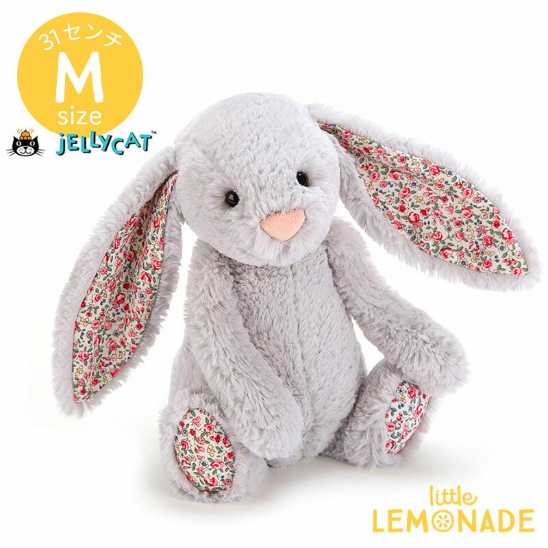 【Jellycat ジェリーキャット】 Mサイズ Blossom Silver Bunny バニー ぬいぐるみ ジェリーキャット 【花柄 シルバー プレゼント お祝い ギフト】 うさぎ 出産祝い あす楽 リトルレモネード