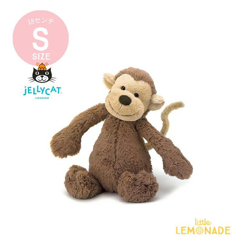 【Jellycat ジェリーキャット】Sサイズ Bashful Monkey モンキー ぬいぐるみ 【おさる プレゼント 出産祝い お祝い ギフト】 あす楽 リトルレモネード