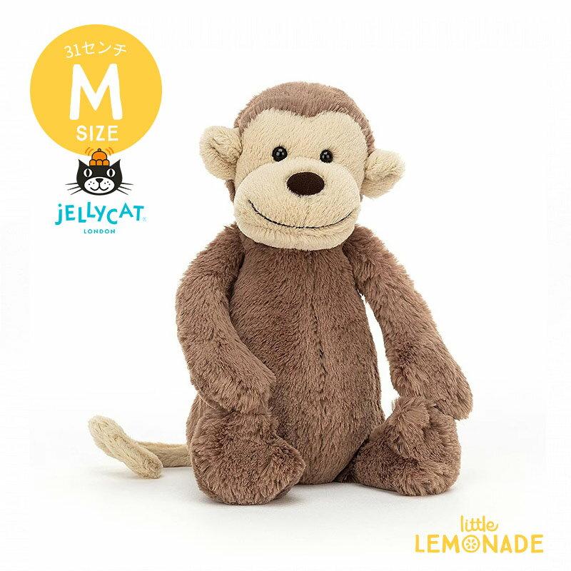 【Jellycat ジェリーキャット】Mサイズ Bashful Monkey モンキー ぬいぐるみ 【おさる プレゼント 出産祝い お祝い ギフト】 あす楽 リトルレモネード
