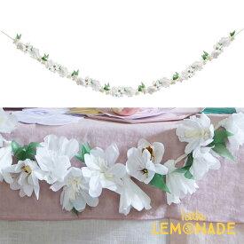【Meri Meri】ホワイトブロッサムガーランド 白いお花のガーランド パーティー イベント ホームパーティー 誕生日 ファーストバースデー ウェディング wedding 結婚式 ディスプレイ お花のガーランド メリメリ あす楽 リトルレモネード