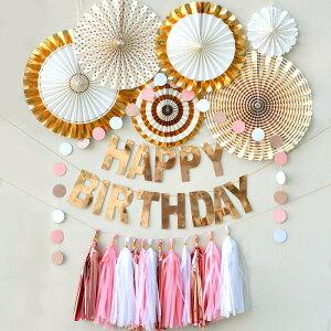 プチプラパーティーセットゴールドxピンクバースデイ4点セットペーパーファン6枚+HAPPYBIRTHDAY+タッセル+サークルガーランド女の子バースデー誕生日飾り送料無料