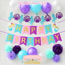 【送料無料】 プチプラ パーティーセット マーメイド バースデイ 4点セット HAPPY BIRTHDAYガーランド + ポンポン + …