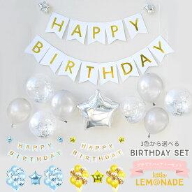 【メール便送料無料】3色から選べる! プチプラ パーティーセット シルバー/ブルー/イエロー バースデイ 4点セット HAPPY BIRTHDAY ガーランド + コンフェッティバルーン + 星の形のバルーン 風船 女の子 男の子 バースデー 誕生日 飾り キット LLS