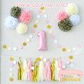 【メール便送料無料】プチプラパーティーセットピンクxゴールド4点セットナンバーバルーン+ポンポン8個+タッセル+サークルガーランド2本数字風船女の子ファーストバースデー1歳バースデー誕生日飾り