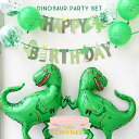 【メール便送料無料】プチプラ パーティーセット 恐竜 バースデイ 5点セット フィルムバルーン + HAPPY BIRTHDAYガー…