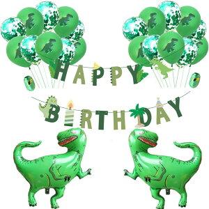 【メール便送料無料】プチプラパーティーセット恐竜バースデイ5点セットフィルムバルーン+HAPPYBIRTHDAYガーランド+コンフェッティバルーン+プリントバルーン男の子ダイナソーバースデー風船誕生日飾りティラノサウルスパーティーキットLLS