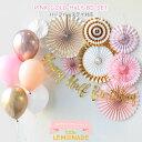 【メール便送料無料】プチプラ ハーフバースデイ 3点セット ピンクxゴールド ペーパーファン8枚 + HAPPY HALF BIRTHD…