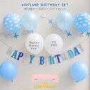 【メール便送料無料】プチプラ パーティーセット 飛行機 3点セット HAPPY BIRTHDAYガーランド + 飛行機&雲ガーランド…
