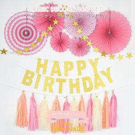 【メール便送料無料】プチプラ BASIC DECORATION SET / PINK ペーパーファン、タッセル、HAPPY BIRTHDAY+スターガーランドセット 誕生日 バースデイ 壁 飾り ピンク 桃色 パーティーキット LLS