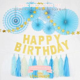 【メール便送料無料】プチプラ BASIC DECORATION SET / BLUE ペーパーファン、タッセル、HAPPY BIRTHDAY+スターガーランドセット 誕生日 バースデイ 壁 飾り ブルー 青 パーティーキット LLS