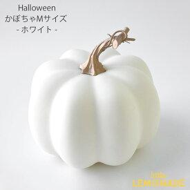 ハロウィン パンプキン Mサイズ / ホワイト 1個 かぼちゃ 白 飾り Helloween ハロウィーン 装飾 秋 オブジェ 置物 ディスプレイ 小物 デコレーション グッズ リトルレモネード