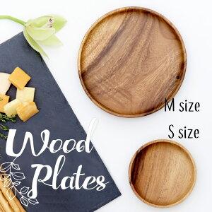 あす楽!アカシアラウンドトレイ【Sサイズ】【木製プレート木のお皿woodplate自然カフェ風木目キャンプBBQアウトドアアルダー】