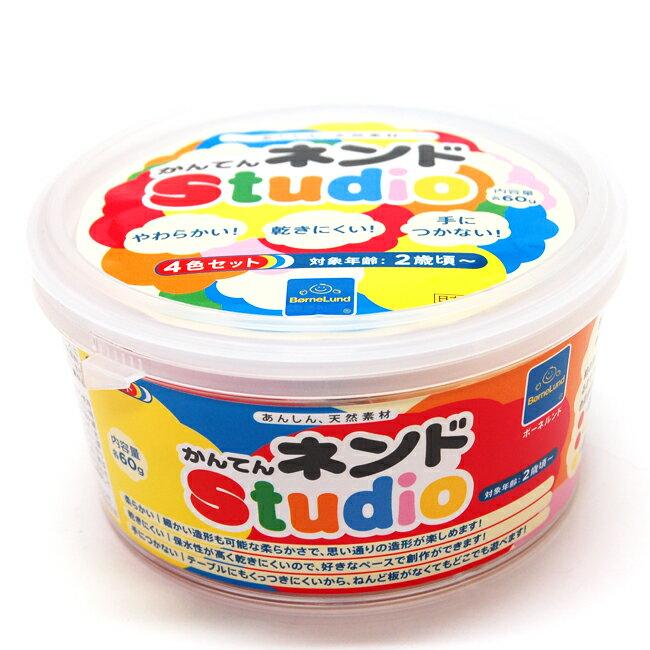 【知育玩具】[ BorneLund:ボーネルンド ]かんてんネンドstudio 4色セット:かんてんねんど