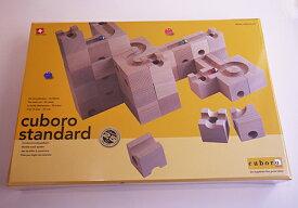 【入荷しました!】キュボロcuboro:スタンダードセット正規輸入品