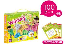 【Wammy】ワミー:ベーシック100【楽ギフ_包装】【楽ギフ_のし】