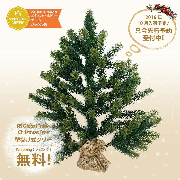 【年に一度の冬物&クリスマス商品売り尽くしSALE!】【クリスマス用品・あす楽対応】壁掛けツリー:場所を取らない人気のウォールデコツリー【RS GLOBAL TRADE:正規輸入品】