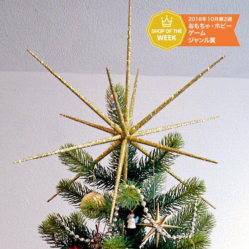【オリジナルクリスマス用品 】輝くスターバースト33cm【年に1度の売り尽くしSALE!全品12倍!売切れ終了!】