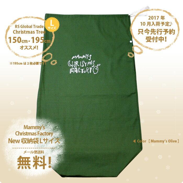 【オリジナルクリスマス用品】思い出も一緒にやさしく包む♪クリスマスツリーマチ付き収納袋Lメール便送料無料!