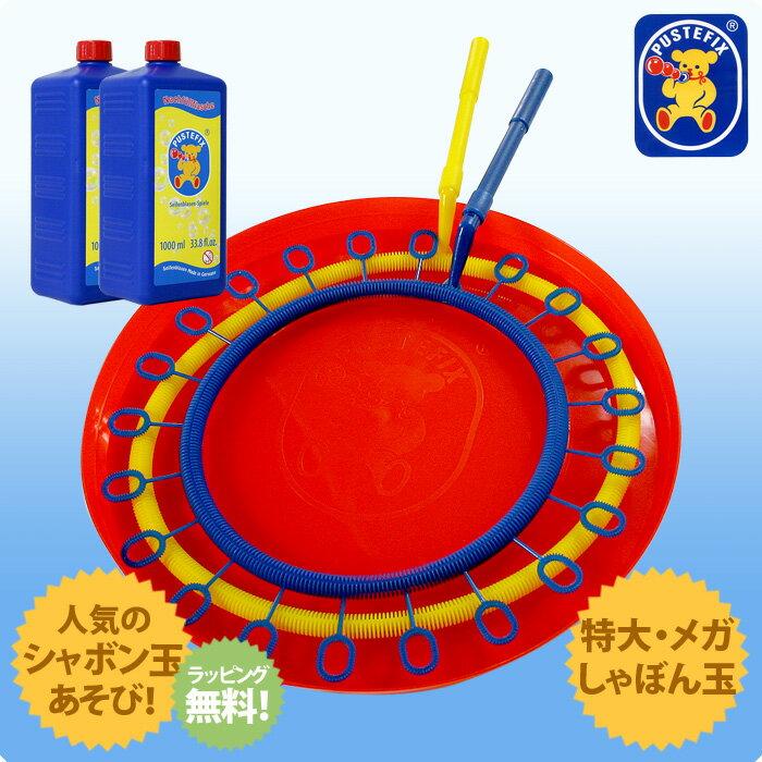 【水遊び】【PUSTEFIX:プステフィクス】限定入荷!★特大しゃぼん玉・メガ★