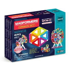 【知育玩具】【 BorneLund:ボーネルンド 】ボーネルンド マグ・フォーマー ・カーニバルセット 46ピース正規輸入品・送料無料