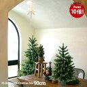 ★Xmasクーポン最大350円★【クリスマス用品・入荷しました! 】NEWクリスマスツリー90cm【RS GLOBAL TRADEグローバル…