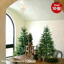 ★Xmasクーポン最大350円★【クリスマス用品・入荷しました!】NEWクリスマスツリー120cm【RS GLOBAL TRADEグローバル…