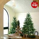 ★Xmasクーポン最大350円★【クリスマス用品・入荷しました!】NEWクリスマスツリー150cm【RS GLOBAL TRADEグローバル…