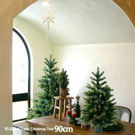 【クリスマス用品・2019年10月中〜下旬入荷分ご予約! 】NEWクリスマスツリー90cm【RS GLOBAL TRADEグローバルトレード:正規輸入品】送料無料!※沖縄北海道他除く