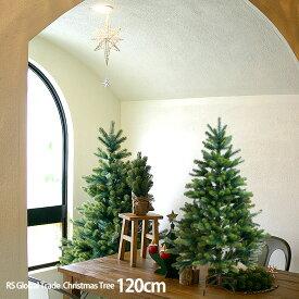 【クリスマス用品・2020年ご予約スタート!】NEWクリスマスツリー120cm【RS GLOBAL TRADEグローバルトレード:正規輸入品】もれなく丈夫な収納袋プレゼント!送料無料!※沖縄北海道他除く
