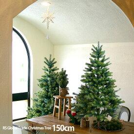 【クリスマス用品・2019年10月中〜下旬入荷分ご予約!】NEWクリスマスツリー150cm【RS GLOBAL TRADEグローバルトレード:正規輸入品】送料無料!※沖縄北海道他除く