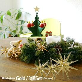【ベツレヘムの星★販売累計5万個突破!】ベツレヘムの星大1個小2個の3個セット【ドイツ:ALBIN PREISSLER社・正規輸入品】リンゴのおまけ付き♪[ Christmas:クリスマスオーナメント ]