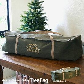【オリジナルクリスマス用品】思い出も一緒にやさしく包む♪クリスマスツリー収納バック:NEW!ハードタイプ