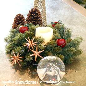 マラソン最大10倍!【クリスマス用品】【Glas & Licht】ガラスのスノードーム:雄大な雪景色【マッターホルン】