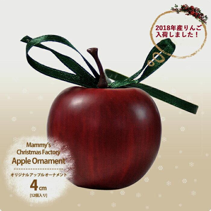 【オリジナルクリスマス用品】4cmアップル12個セット[ Christmas:クリスマスオーナメント ]【年に1度の売り尽くしSALE!全品12倍!売切れ終了!】
