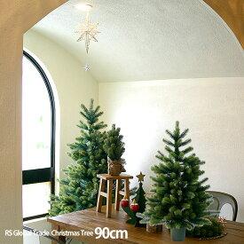 【クリスマス用品】NEWクリスマスツリー90cm【RS GLOBAL TRADEグローバルトレード:正規輸入品】もれなく収納袋プレゼント!送料無料!※沖縄北海道他除く