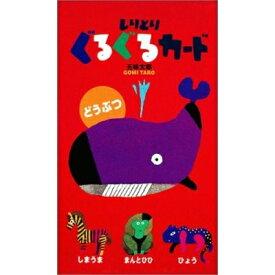 【絵本&絵本雑貨】 しりとりぐるぐるカード[ どうぶつ]