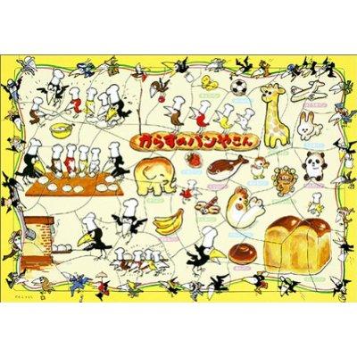 【絵本&絵本雑貨】 からすのパンやさんピクチャーパズル