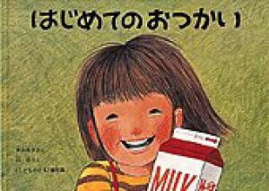【絵本&絵本雑貨】 はじめてのおつかいこれだけは揃えたい絵本厳選50冊。メール便発送可能!