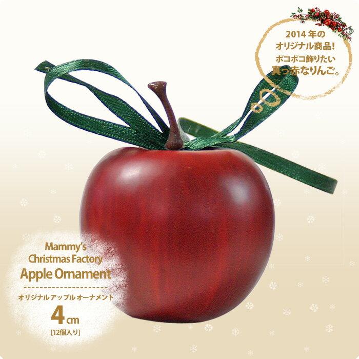 【オリジナルクリスマス用品・10月入荷分ご予約】4cmアップル12個セット[ Christmas:クリスマスオーナメント ]
