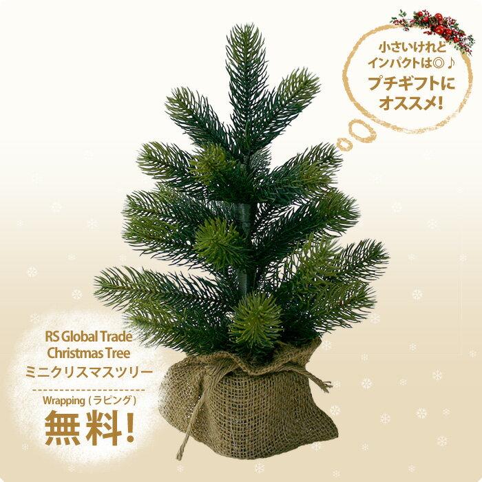 【クリスマス用品】ヌードミニクリスマスツリー【RS GLOBAL TRADE:正規輸入品】小さなスペースにもクリスマスの演出を♪【年に1度の売り尽くしSALE!全品12倍!売切れ終了!】