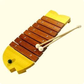 【木のおもちゃ&楽器】お子様の初めての楽器♪【 BorneLund:ボーネルンド 】お魚シロフォン 【お誕生日・ご出産祝】人気商品【楽ギフ_包装】【楽ギフ_のし】