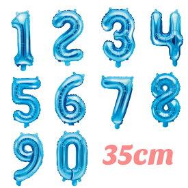 ナンバーバルーン スモール [ブルー 35cm]フォイルバルーン 数字バルーン 数字 ナンバー 誕生日 バースデー パーティー 風船 フィルム風船 飾り付け 装飾 あす楽 [PartyDeco]