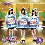 [送料無料]代引不可新品AKB48チームサプライズときめきアンティーク一般発売Ver.(生写真3枚封入)CD+DVD