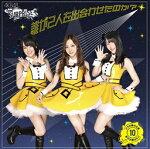 [送料無料]代引不可新品AKB48チームサプライズ誰が2人を出会わせたのか?一般販売Ver.(生写真3枚封入)CD+DVD