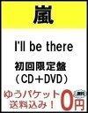 【入荷済み】【送料無料】 I'll be there (初回限定盤 CD+DVD)  嵐 ARASHI