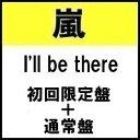 【入荷済み】 I'll be there 初回限定盤+通常盤 2タイプ一括購入セット 嵐 ARASHI