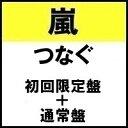 セット販売【予約6月28日発売】【代引き不可】【キャンセル不可】 つなぐ(初回限定盤+通常盤) 嵐 ARASHI