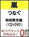 【予約6月28日発売】【送料無料】【代引き不可】【キャンセル不可】 つなぐ(初回限定盤 CD+DVD) 嵐 ARASHI