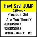 3種セット販売【予約7月5日発売】【代引き不可】【キャンセル不可】Precious Girl / Are You There? (初回盤1+初回盤2+通常盤) ...